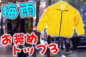 梅雨のお奨めトップ3