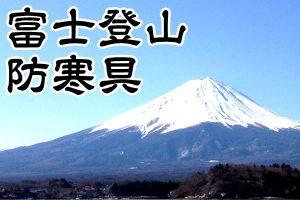 富士登山の防寒具