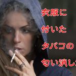 衣服に付いたタバコの匂い消し方法
